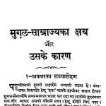 Mugal Samrajya Ka Kshay Aur Uske Karan Bhag-1-2 by प्रो. इन्द्र - Pro. Indra