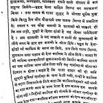 Musalmani Rajyo Ki Sthapana by अज्ञात - Unknown