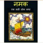 Namak by पुस्तक समूह - Pustak Samuh