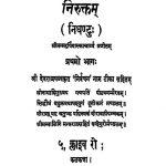 Nirukttam Prathamo Bhag  by आचार्य यशोदेवसूरि - Acharya YashodevSuri