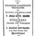Niti Shatakam by भर्तृहरि - Bhartṛhari