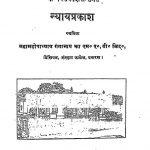 Nyayprakash by महामहोपाध्याय गंगानाथ झा - Mahamahopadhyaya Ganganath Jha