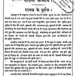 Padmapuran समीक्षा Pahela Adhyay  by हरीशणा चक्रवर्ती - Harishna Chakravarti