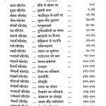 Paricched Pehala Khand by चन्द्रधर शर्मा - Chandradhar Sharma