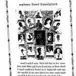 Parshwanath Ki Parmpara Ka Itihash Poorvardh Vol-1 by विजयधर्मेसुरि - Vijaydharmesuri