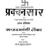 Parvachansaarki by श्री मुनिचंद्र सूरी, Shri Munichandra Suri