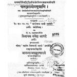Patanjalayogasutrani No.47 by विनायक गणेश आप्टे - Vinayak Ganesh Aapte