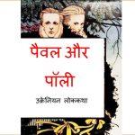 Paval Aur Polly by पुस्तक समूह - Pustak Samuh