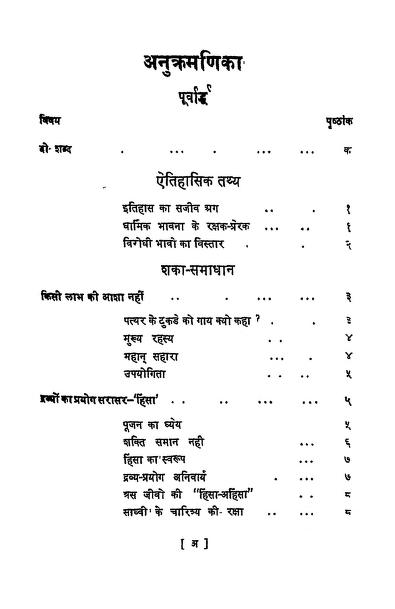 Book Image : पूजा का उत्तम आदर्श  - Pooja Ka Uttam Aadarsh (jain Parampara Me)