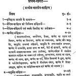 Prachin Bhartiya Sahitya  by डॉ० नारायण प्रसाद -Dr. Narayan Prasad