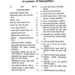 Pravachan Saar Saptadashangi Teeka by सहजानन्द महाराज - Sahjanand Maharaj