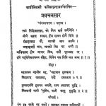 Pravachansaar by अज्ञात - Unknown