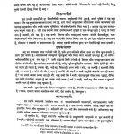 Purusharthasiddhupaya by प० मुन्नालाल रांधेलीय वर्णी - Pt. Munnalal Randheleey Varni