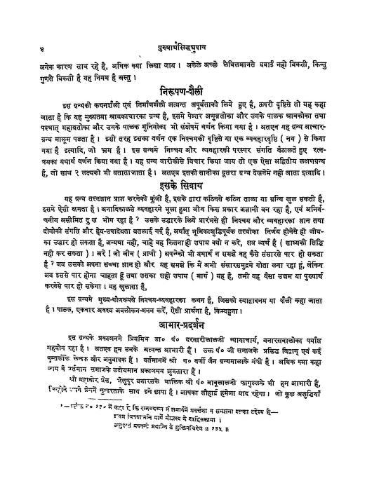 Book Image : पुरुषार्थसिद्धधूपाय - Purusharthasiddhupaya