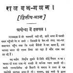 Ram vangaman by आचार्य श्री जवाहर - Acharya Shri Jawahar