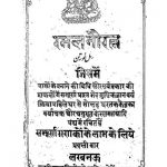 Ramal Nauratna by मुंशी नवल किशोर जी - Munshi Naval Kishor Ji