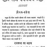 Ramvangamn by आचार्य रामचंद्र शुक्ल - Aacharya Ramchandra Shukl