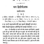 Rigved - Sanhita (bhasa Bhasya) Bhag -ii by अज्ञात - Unknown