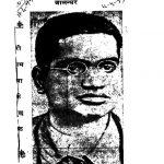 Saaptaahik Aarya Maryaadaa-1977 by रामदेव आचार्य - Ramdev Aacharya