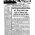 Saarvadeshik Varshh-23, 1988 (3-janavarii-25-disambar) by स्वामी श्रद्धानन्द - Swami Shraddhanand