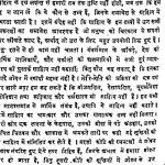 Sahitya Mimansa Ek Dharmik Vivechan by अज्ञात - Unknown