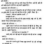 Sahitya Par Boidh Dharm Ka Prabhav by अज्ञात - Unknown