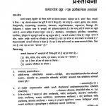 Samavayangasutra by श्री मिश्रीलाल जी महाराज - Sri Mishrilal Ji Maharaj