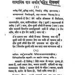 Samayik Pratikarmanadi Path by अज्ञात - Unknown