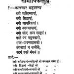 Samayik Sutra by भंवरलाल बोथरा - Bhavarlal Bothra