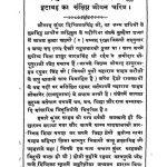 Samkshipta Jivan Charitra Or Vyakhyan by दिग्विजय सिंह - Digvijay Singh
