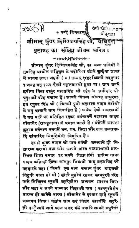 Book Image : समकक्षसंक्षिप्त जीवन चरित्र और व्याकरण  - Samkshipta Jivan Charitra Or Vyakhyan