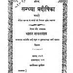 Sandhya Pradeepika by मास्टर नत्थनलाल-Master Nathanlal