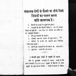 Sankramak Rogo Ke Failn Per Niche Likhe Niymo Ka Palan Karna by राजेंद्र प्रसाद - Rajendra Prasad