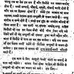 Sarjam Parichay by रामनरेश सिंह - Ramnaresh Singh