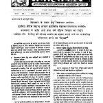Sarvahitakaarii Varshh-18, 1991 by ओमप्रकाश - Om Prakash