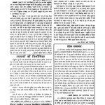 Sarvahitakaarii Varshh-30, 2002 by वेदव्रत शास्त्री- Vedvrat Shastri