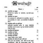 Sarvgya Kathit Parma Samayik Dharm by आचार्य विजयकलापूर्ण सूरी - Acharya Vijyakalapurna Suri
