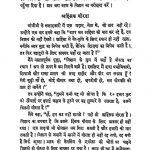 Sarvodya Ke Buniyadi Sidhant  by काशी - Kashi