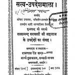 Satya Updesh Mala by स्वामी सत्यानन्द जी महाराज - Swami Satyanand Ji Maharaj