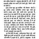 Satyavadi Swarthaprem by गोरावाला खुशाल जैन - Gorawala Khushal Jain