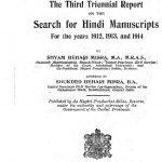 Search For Hindi Manuscripts by श्यामबिहारी मिश्र - Shyambihari Mishra