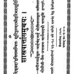 Shastravartasamuchchay by हरिभद्र सूरी - Haribhadra Suri