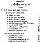 Sheeghrabodh Bhag-17-18-19-20-21-22 by जैन कुमार दीक्षा - Jain Kumar Diksha