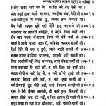 Shravak Gun Varn Ki Dhal  by अज्ञात - Unknown