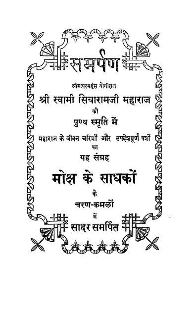 Shreeswami Siyaramji Ke Jivan Charitra Our Updes Purn Patra by सियारामशरण प्रसाद - Siaramsharan Prasad