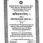 Shri Abhidhan Rajendra Vol 3 Ac 4477 by अमृत विजय - Amrit Vijayविजयगजेंद्र सूरी - Vijaygajendra Suri