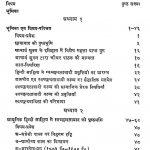 Shri Dhar Patak Hindi Ka Purav Savchhandtawadi Kavy by बनारसी दस चतुर्वेदी - Banarsi Das Chaturvedi