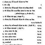 Shri Jain Sidhant Bol Sangrah Bhag-1 by भैरोंदान सेठिया - Bherondan Sethiya