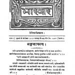 Shri Jain Sindhant Bhaskar(1912)ac-3191 by महाकवि हरिचन्द्र - Mahakavi Harichandra