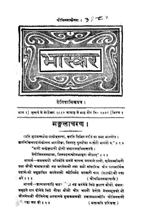 Book Image : श्री जैन सिद्धांत भास्कर  - Shri Jain Sindhant Bhaskar(1912)ac-3191